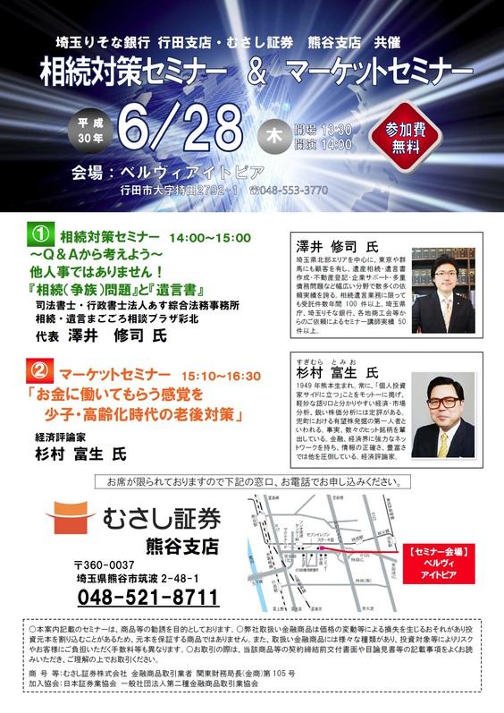 TEST【セミナー講師】埼玉りそな銀行様・むさし証券様共催「相続対策セミナー&マーケットセミナー」